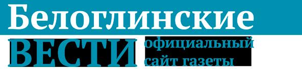 Газета — Белоглинские вести